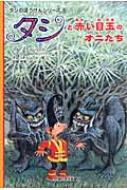 タシと赤い目玉のオニたち タシのぼうけんシリーズ 6