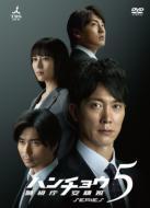 ハンチョウ〜神南署安積班〜シリーズ5 DVD-BOX