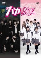 ドラマ/私立バカレア高校 Dvd-box