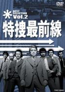 特捜最前線 BEST SELECTION VOL.2