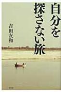 HMV&BOOKS online吉田友和/自分を探さない旅