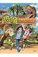 大ぼうけん!恐竜たんけん隊