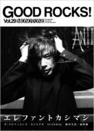 Good Rocks! Vol.29