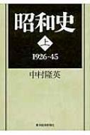 昭和史 上 1926‐45