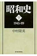 昭和史 下 1945‐89