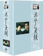 木下惠介生誕100年::木下恵介アワー おやじ太鼓 DVD-BOX