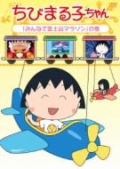 ちびまる子ちゃん 「みんなで富士山マラソン」の巻