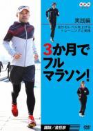 3か月でフルマラソン【実践編】走りのレベルを上げるトレーニングと実践