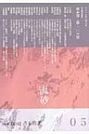 流砂 2012年 第5号 特集 追悼 吉本隆明