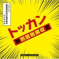 日本テレビ系 水曜ドラマ「トッカン 特別国税徴収官」 オリジナル・サウンドトラック