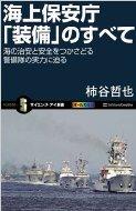 海上保安庁「装備」のすべて 海の治安と安全をつかさどる警備隊の実力に迫る サイエンス・アイ新書