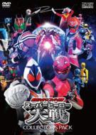 仮面ライダー×スーパー戦隊 スーパーヒーロー大戦 コレクターズパック