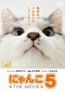 Nyanko The Movie 5