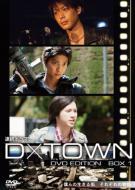 連続ドラマ D×TOWN DVD EDITION BOX 1