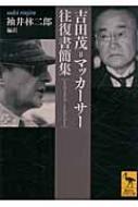 吉田茂=マッカーサー往復書簡集 1945‐1951 講談社学術文庫