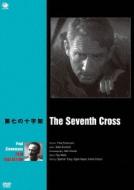 フレッド・ジンネマン傑作選 第七の十字架