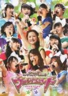モーニング娘。コンサートツアー2012春 〜ウルトラスマート〜新垣里沙・光井愛佳卒業スペシャル