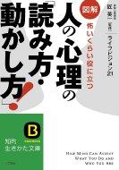 図解 人の心理の「読み方・動かし方」! 知的生きかた文庫