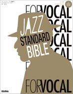 ジャズスタンダードバイブル FOR VOCAL CD付き 33曲収録