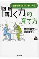 「聞く力」の育て方 読むだけですぐに身につく! 静山社文庫