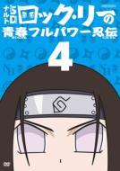 ナルトSD ロック・リーの青春フルパワー忍伝4