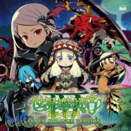 Nintendo 3ds Soft[sekaiju No Meiq 4 Denshou No Kyojin]super Arrange Version
