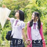 Hashire! Bicycle (+DVD)(Type-C)