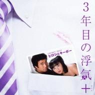 GOLDEN☆BEST ヒロシ & キーボー 3年目の浮気+(プラス)