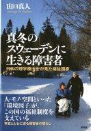 真冬のスウェーデンに生きる障害者 日本の理学療法士が見た福祉国家