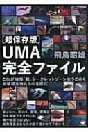 超保存版 UMA完全ファイル これが地球「超」シークレットゾーンにうごめく未確認生物たちの生態だ 超☆どきどき