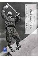 処女峰アンナプルナ 最初の8000m峰登頂 ヤマケイ文庫