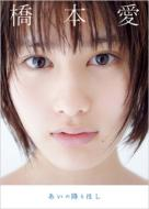 Hashimoto Ai Photo Book 