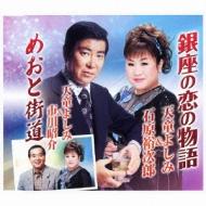 銀座の恋の物語/めおと街道