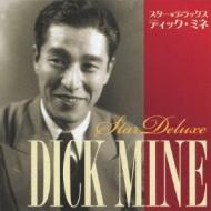 スター★デラックス ディック・ミネ ダイナ〜夜霧のブルース