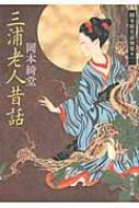 三浦老人昔話 岡本綺堂読物集 1 中公文庫