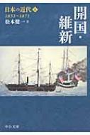 日本の近代 1853‐1871 1 開国・維新 中公文庫