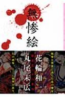 無惨絵 新英名二十八衆句 ビームコミックス