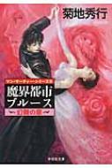 魔界都市ブルース 幻舞の章 マン・サーチャー・シリーズ 10 祥伝社文庫