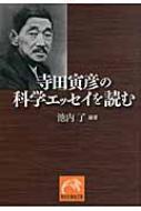 寺田寅彦の科学エッセイを読む 祥伝社黄金文庫