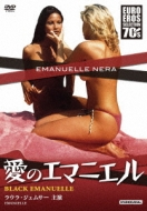 EURO EROS SELECTION 70s::愛のエマニエル-BLACK EMANUELLE-
