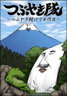 つぶやき隊 〜つぶやき続けて4作目〜