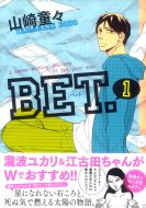 Bet.1 フィールコミックス