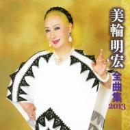 美輪明宏全曲集2013