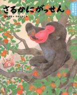 よみきかせ日本昔話 さるかにがっせん 講談社の創作絵本