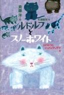 ルドルフとスノーホワイト 児童文学創作シリーズ