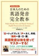 日本人のための英語発音完全教本(Dvd & Cd付)