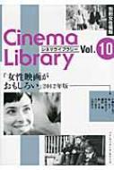 女性映画がおもしろい 2012年版 別冊女性情報
