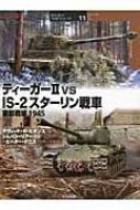 """ティーガー2vsIS‐2スターリン戦車東部戦線1945 オスプレイ""""対決""""シリーズ"""