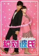 絶対彼氏〜My Perfect Darling〜<台湾オリジナル放送版> DVD-BOX2