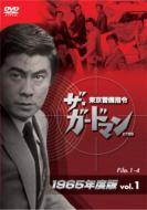 ガードマン 東京警備指令 1965年版 Vol.1